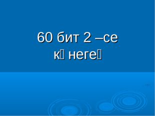60 бит 2 –се күнегеү