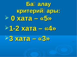 Баһалау критерийҙары: 0 хата – «5» 1-2 хата – «4» 3 хата – «3»