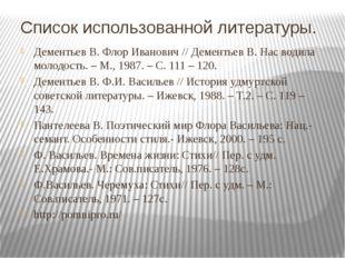 Список использованной литературы. Дементьев В. Флор Иванович // Дементьев В.