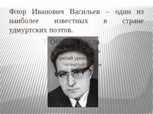 Флор Иванович Васильев – один из наиболее известных в стране удмуртских поэтов.