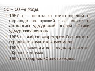 50 – 60 –е годы. 1957 г – несколько стихотворений в переводе на русский язык