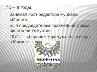 70 – е годы. Занимал пост редактора журнала «Молот». Был председателем правле