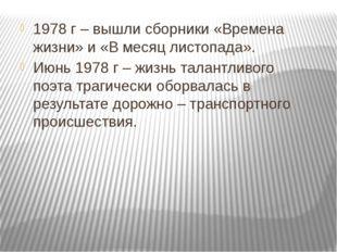 1978 г – вышли сборники «Времена жизни» и «В месяц листопада». Июнь 1978 г –