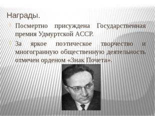 Награды. Посмертно присуждена Государственная премия Удмуртской АССР. За ярко