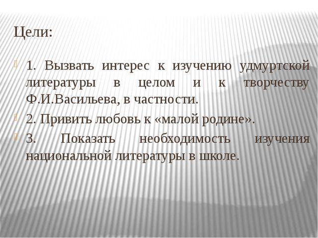Цели: 1. Вызвать интерес к изучению удмуртской литературы в целом и к творчес...