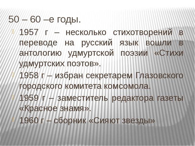 50 – 60 –е годы. 1957 г – несколько стихотворений в переводе на русский язык...