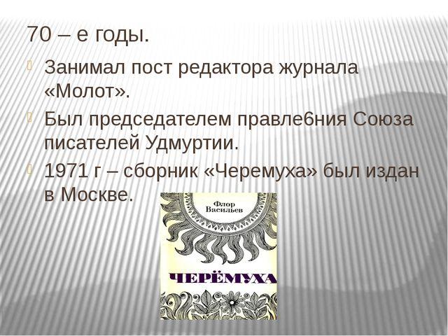 70 – е годы. Занимал пост редактора журнала «Молот». Был председателем правле...
