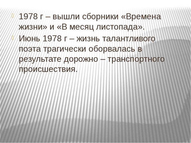 1978 г – вышли сборники «Времена жизни» и «В месяц листопада». Июнь 1978 г –...
