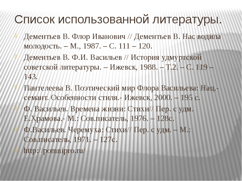 Список использованной литературы. Дементьев В. Флор Иванович // Дементьев В....