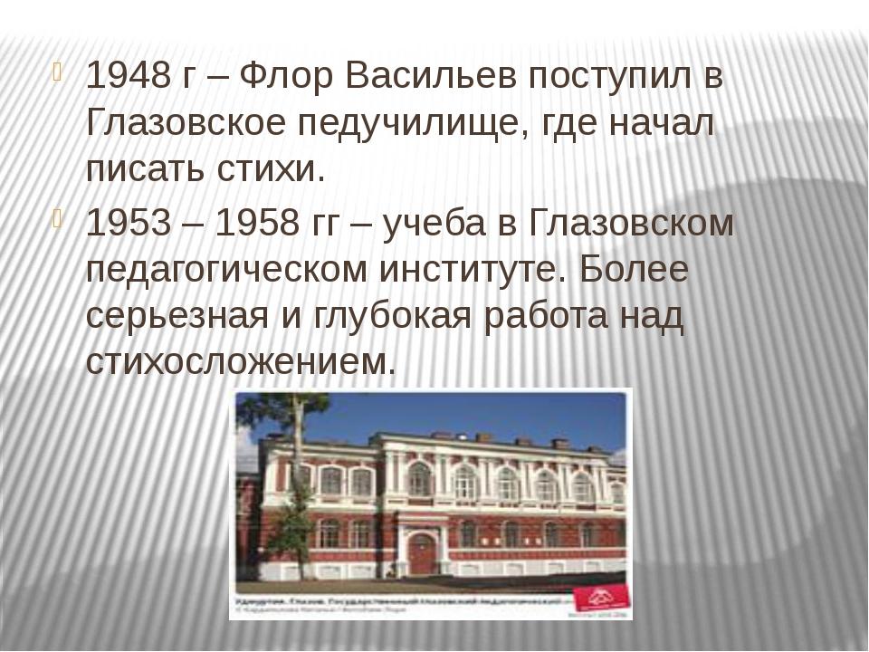 1948 г – Флор Васильев поступил в Глазовское педучилище, где начал писать сти...