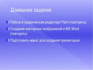 Домашнее задание Работа в графическом редакторе Paint (повторить) Создание ве