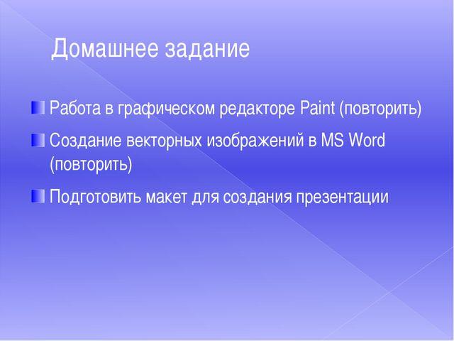 Домашнее задание Работа в графическом редакторе Paint (повторить) Создание ве...
