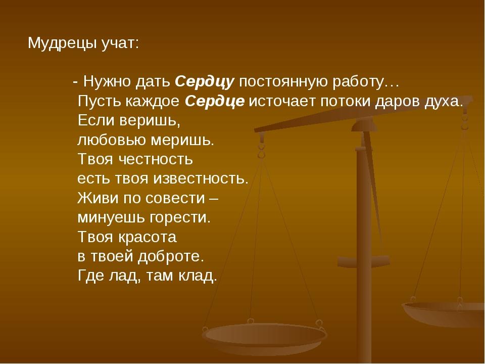 Мудрецы учат: - Нужно дать Сердцу постоянную работу… Пусть каждое Сердце ист...