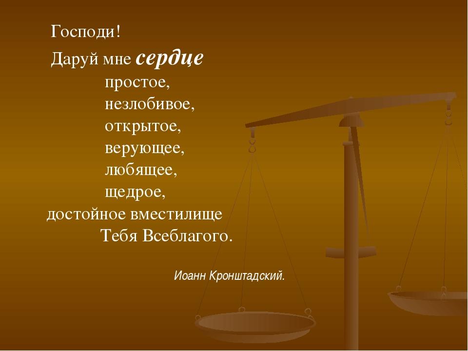 Господи! Даруй мне сердце простое, незлобивое, открытое, верующее, любящее,...
