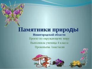 Памятники природы Нижегородской области Проект по окружающему миру Выполнила