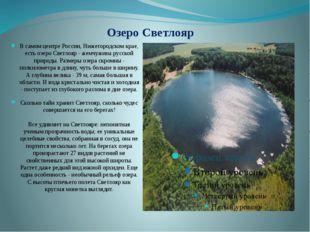 Озеро Светлояр В самом центре России, Нижегородском крае, есть озеро Светлояр