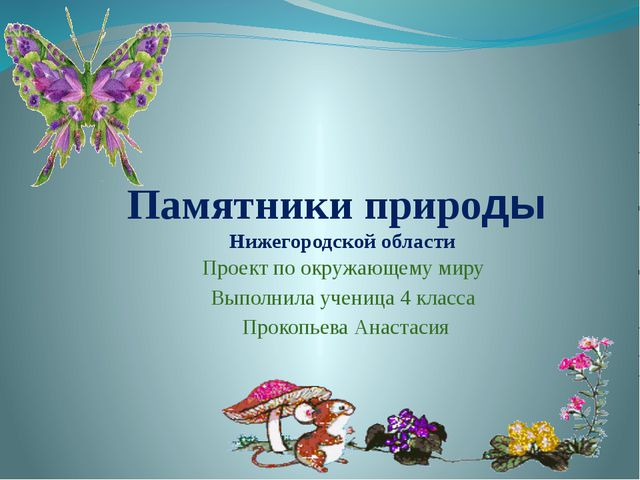 Памятники природы Нижегородской области Проект по окружающему миру Выполнила...