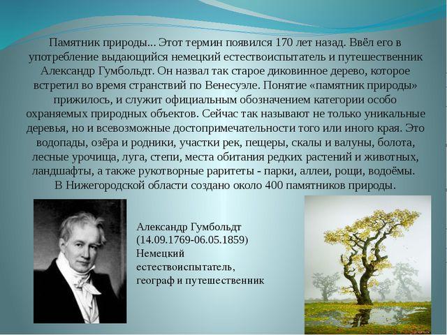 Памятник природы... Этот термин появился 170 лет назад. Ввёл его в употреблен...