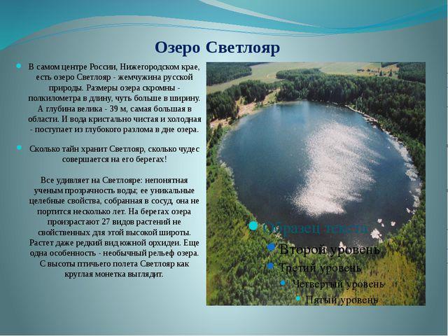Озеро Светлояр В самом центре России, Нижегородском крае, есть озеро Светлояр...