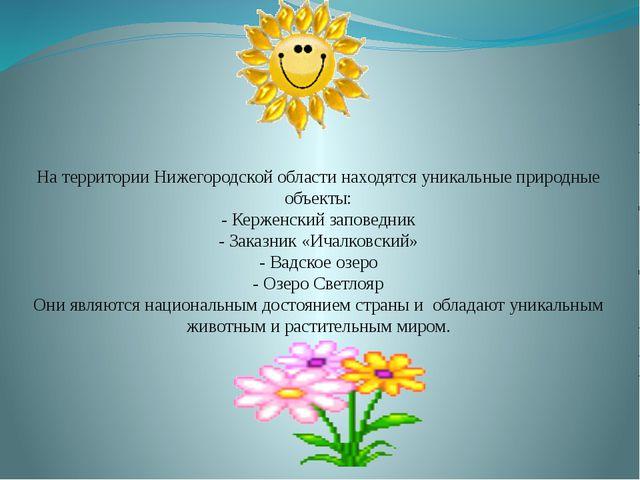 На территории Нижегородской области находятся уникальные природные объекты: -...