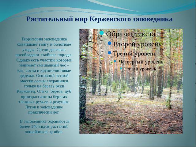 Растительный мир Керженского заповедника Территория заповедника охватывает та...