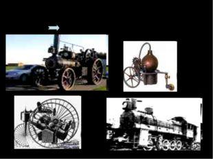 Виды тепловых двигателей паровая машина