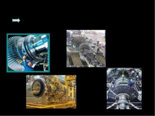 Виды тепловых двигателей паровая и газовая турбины