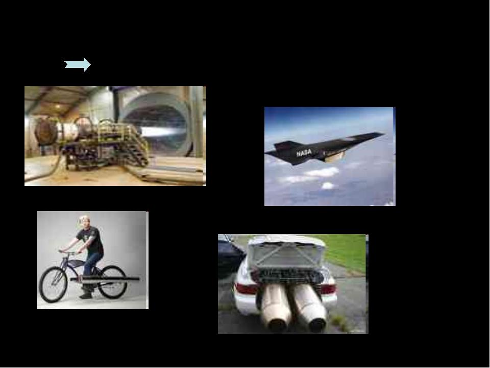 Виды тепловых двигателей реактивный двигатель
