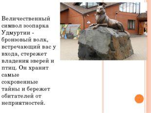 Величественный символ зоопарка Удмуртии - бронзовый волк, встречающий вас у в