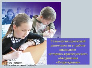 Технология проектной деятельности в работе школьного историко-краеведческого
