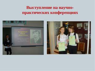 Выступление на научно-практических конференциях