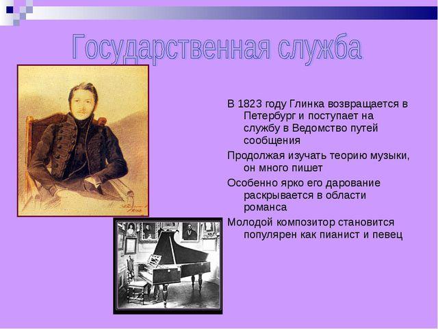 В 1823 году Глинка возвращается в Петербург и поступает на службу в Ведомство...