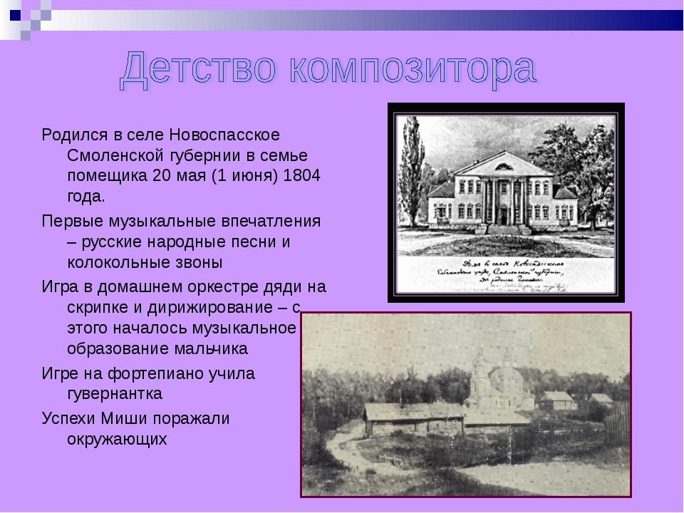 Родился в селе Новоспасское Смоленской губернии в семье помещика 20 мая (1 и...