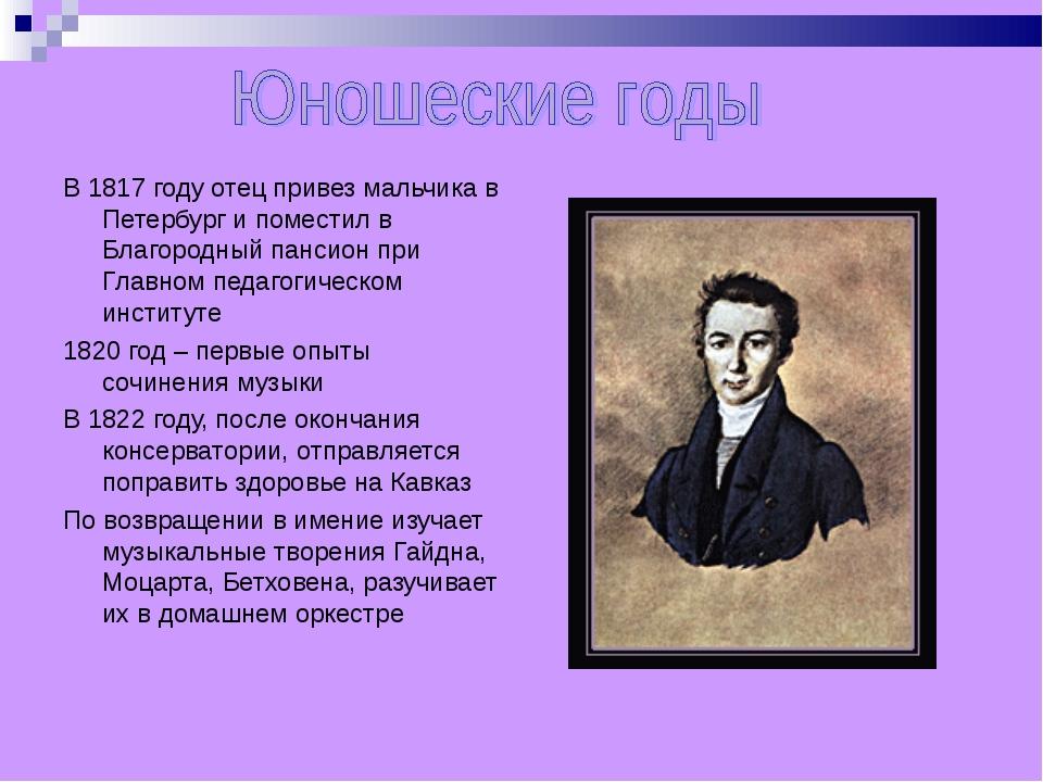 В 1817 году отец привез мальчика в Петербург и поместил в Благородный пансион...