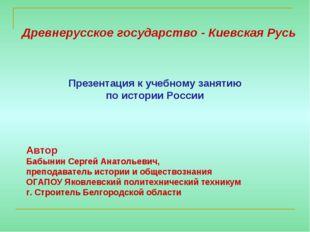 Автор Бабынин Сергей Анатольевич, преподаватель истории и обществознания ОГАП
