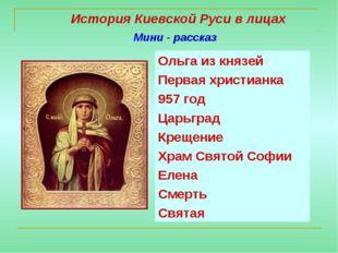 История Киевской Руси в лицах Мини - рассказ Ольга из князей Первая христианк