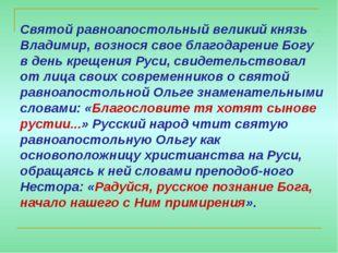 Святой равноапостольный великий князь Владимир, вознося свое благодарение Бог