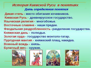 История Киевской Руси в понятиях Дать определение понятия Дикая степь - место