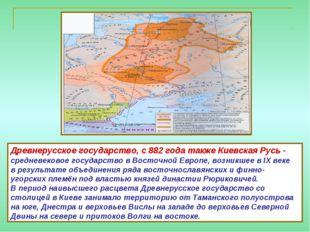 Древнерусское государство, с882года такжеКиевская Русь-средневековоегосу