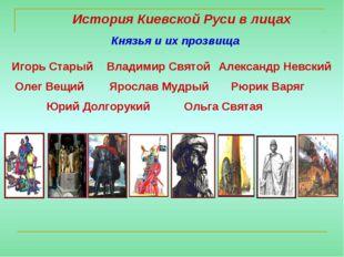 История Киевской Руси в лицах Князья и их прозвища Игорь Старый Владимир Свят
