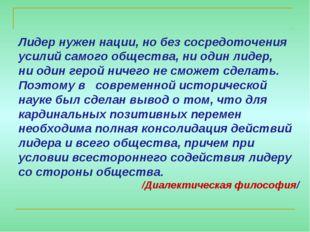 Лидер нужен нации, но без сосредоточения усилий самого общества, ни один лиде