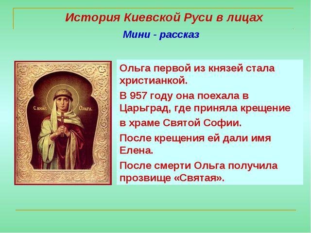 История Киевской Руси в лицах Мини - рассказ Ольга первой из князей стала хри...
