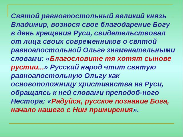 Святой равноапостольный великий князь Владимир, вознося свое благодарение Бог...