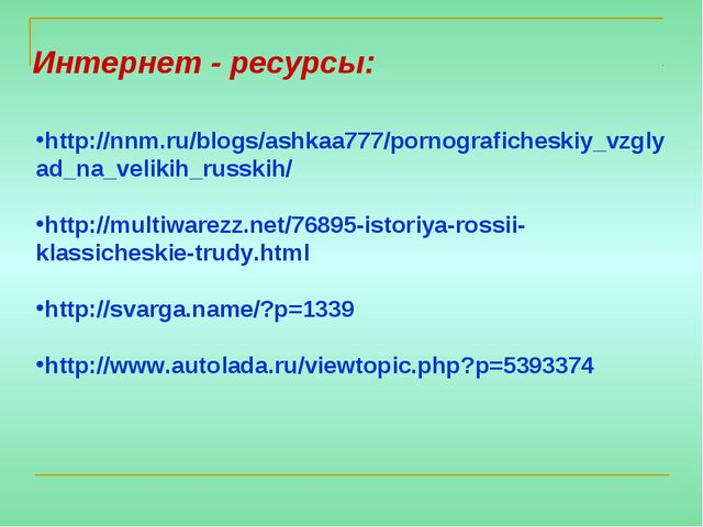 Интернет - ресурсы: http://nnm.ru/blogs/ashkaa777/pornograficheskiy_vzglyad_...