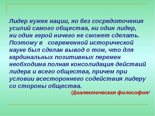 Лидер нужен нации, но без сосредоточения усилий самого общества, ни один лиде...