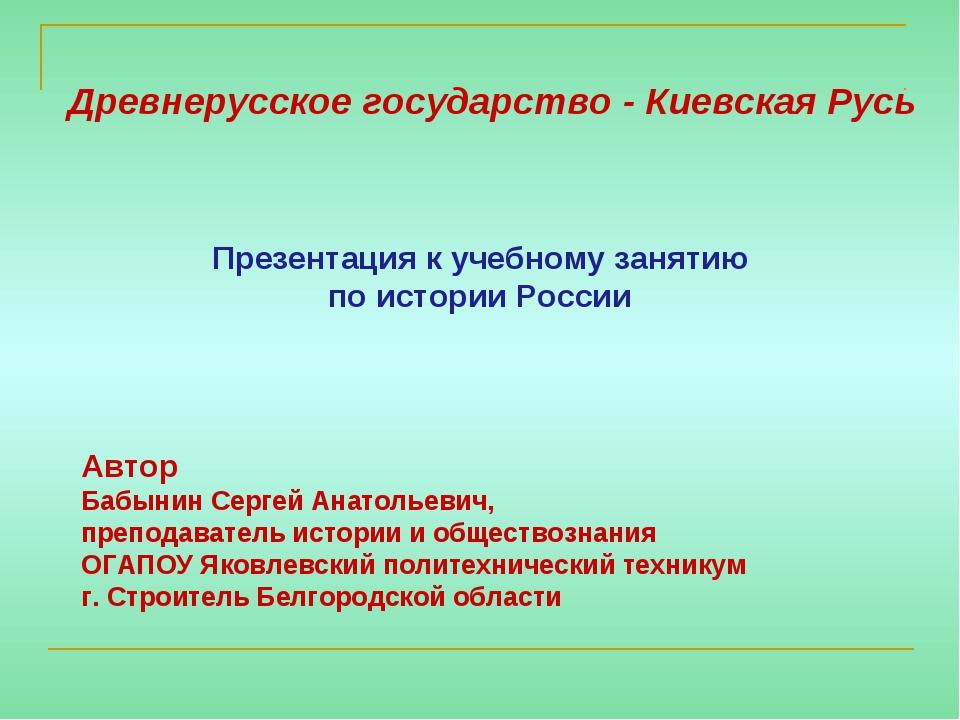 Автор Бабынин Сергей Анатольевич, преподаватель истории и обществознания ОГАП...