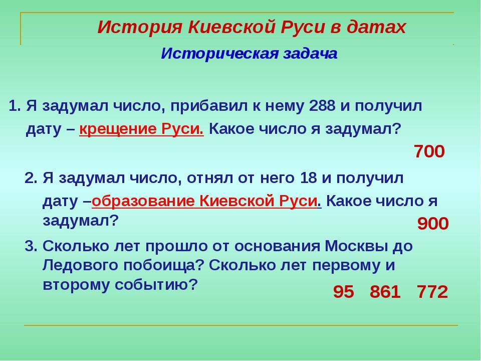История Киевской Руси в датах 1. Я задумал число, прибавил к нему 288 и получ...