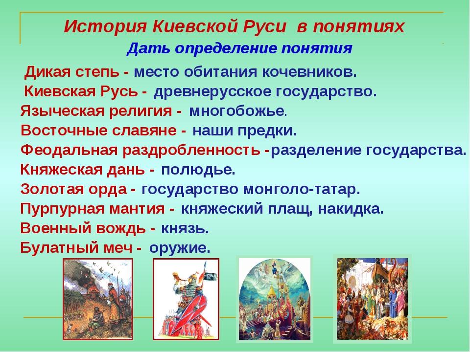 История Киевской Руси в понятиях Дать определение понятия Дикая степь - место...