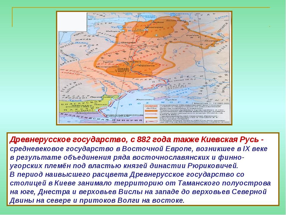 Древнерусское государство, с882года такжеКиевская Русь-средневековоегосу...