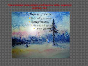 При помощи соли можно изобразить небо, ледяную корочку, лес.